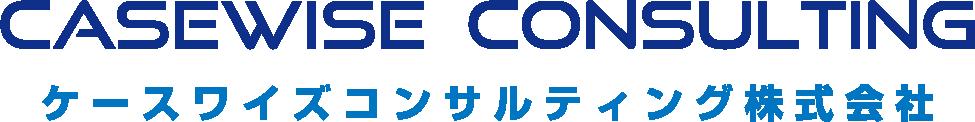 CWC|ケースワイズコンサルティング株式会社